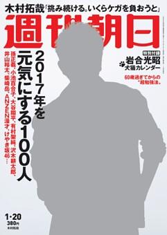 週刊朝日 1月20日号