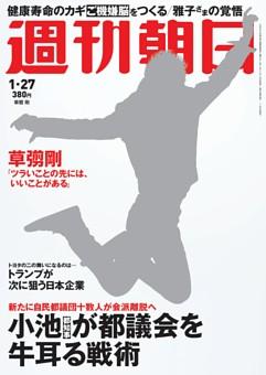 週刊朝日 1月27日号