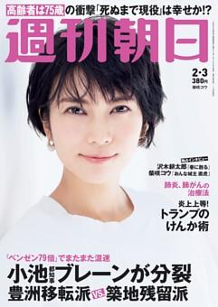 週刊朝日 2月3日号