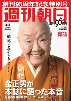 週刊朝日 3月3日号