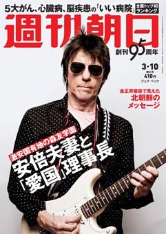 週刊朝日 3月10日号