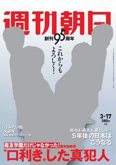 週刊朝日 3月17日号