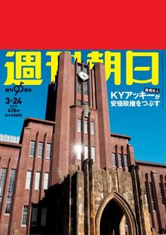 週刊朝日 3月24日号