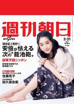 週刊朝日 3月31日号