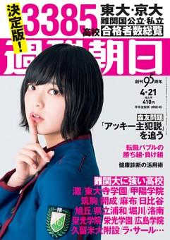 週刊朝日 4月21日号