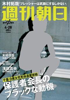 週刊朝日 4月28日号