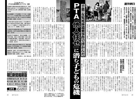 千葉・女児死体遺棄事件で浮上 PTA「他人任せ」に潜む子どもの危機