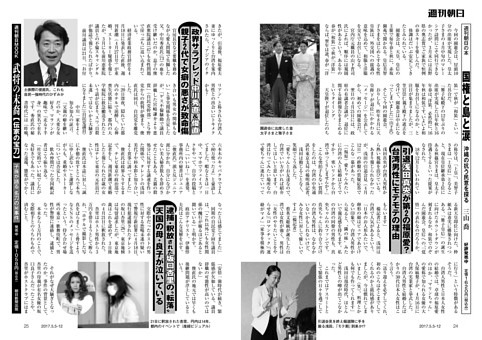 引退浅田真央が台湾男性にモテモテの理由