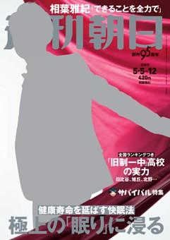週刊朝日 5月5日・12日合併号