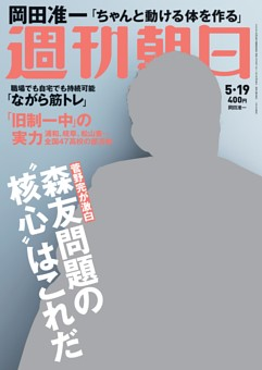 週刊朝日 5月19日号