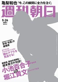 週刊朝日 5月26日号