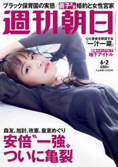 週刊朝日 6月2日号
