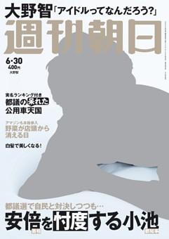 週刊朝日 6月30日号
