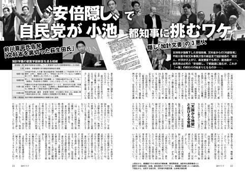 """""""安倍隠し""""で自民党が小池都知事に挑むワケ"""