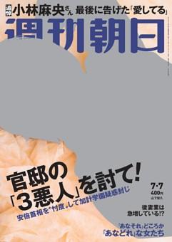 週刊朝日 7月7日号