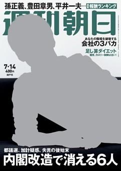 週刊朝日 7月14日号