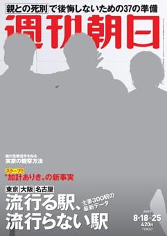 週刊朝日 8月18日・25日合併号