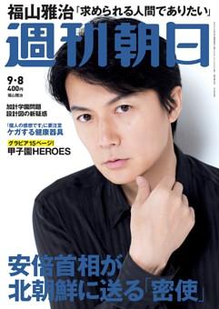 週刊朝日 9月8日号