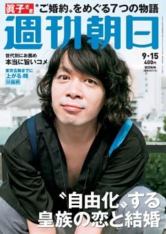 週刊朝日 9月15日号