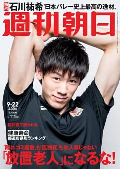 週刊朝日 9月22日号