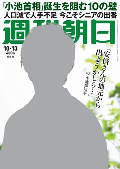 週刊朝日 10月13日号