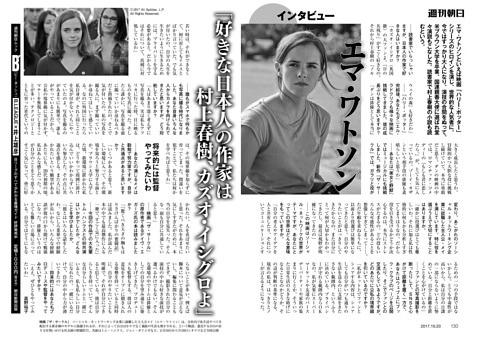 インタビュー エマ・ワトソン「好きな日本人の作家は村上春樹、カズオ・イシグロよ」