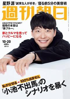 週刊朝日 10月20日号