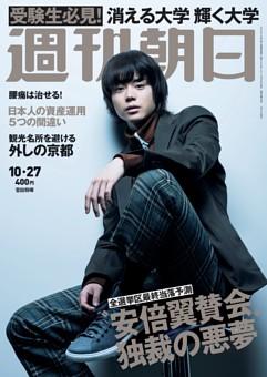 週刊朝日 10月27日号