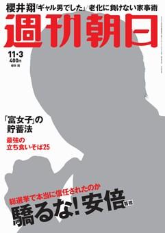 週刊朝日 11月3日号