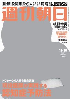 週刊朝日 11月10日号