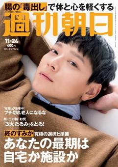 週刊朝日 11月24日号