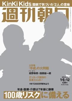 週刊朝日 1月5日・12日合併号