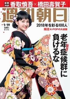 週刊朝日 1月19日号
