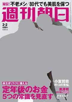 週刊朝日 2月2日号