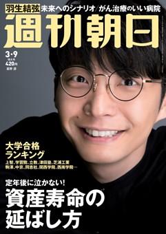週刊朝日 3月9日号