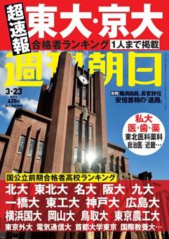週刊朝日 3月23日号