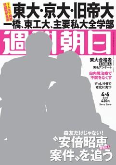 週刊朝日 4月6日号