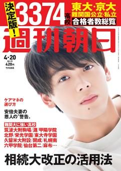 週刊朝日 4月20日号
