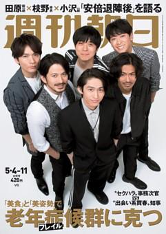週刊朝日 5月4日・11日合併号