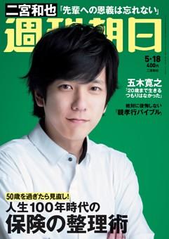 週刊朝日 5月18日号