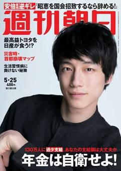週刊朝日 5月25日号