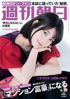 週刊朝日 6月22日号