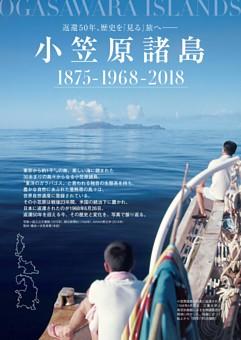 小笠原諸島返還50年