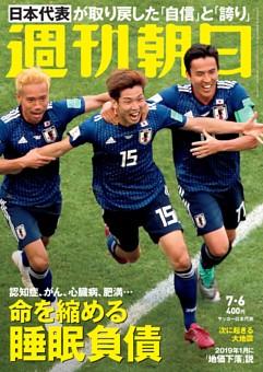 週刊朝日 7月6日号