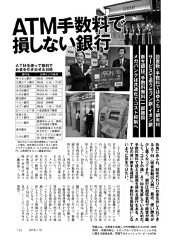 ATM手数料で損しない銀行
