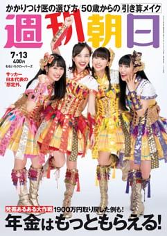 週刊朝日 7月13日号