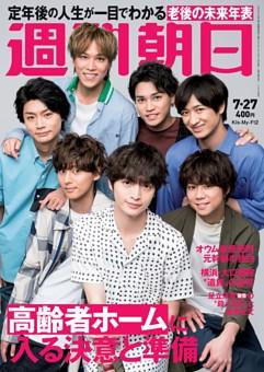週刊朝日 7月27日号