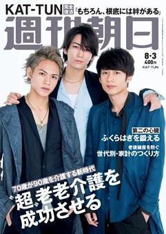 週刊朝日 8月3日号