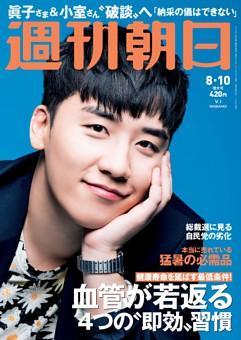 週刊朝日 8月10日号