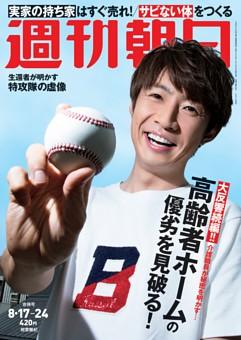 週刊朝日 8月17日・24日合併号